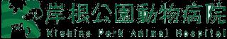 岸根公園動物病院 | 横浜市神奈川区片倉 | 犬 猫 うさぎ フォレット